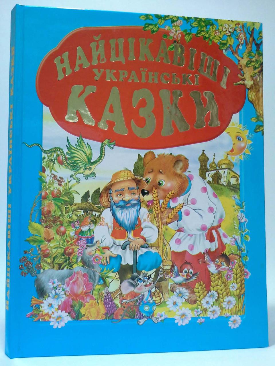 Промінь Найцікавіші українські казки