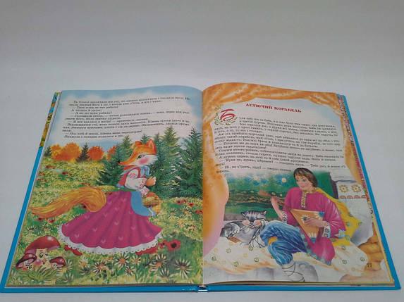 Промінь Найцікавіші українські казки, фото 2