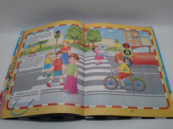 Промінь Правила дорожнього руху для малят, фото 2