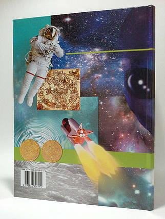 Таємниці космосу. Промінь, фото 2