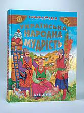 Українська народна мудрість для дітей (енциклопедія). Промінь