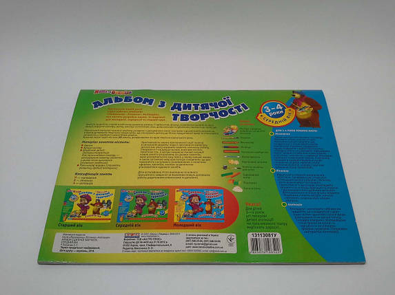 Ранок (Креатив) Альбом з дитячої творчості Маша та Ведмідь Середній вік (5343) 13113081У, фото 2