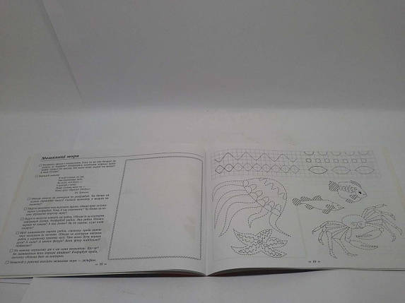 Ранок Альбом для малювання та читання 5 + Від крапки до літери Готуємо руку до письма, фото 2