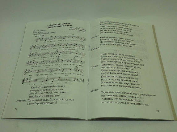 Ранок Вчимося співати 003-04 кл Яскулко Музика, фото 2