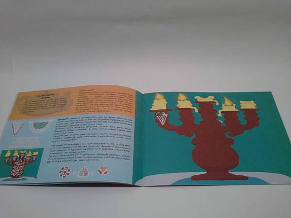 Ранок Дитина Розвиваємо творчі здібності Декоративне малювання (5-6) Випуск 1, фото 2