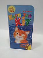 Ранок Картон Для маленької долоньки Кирпатий кіт