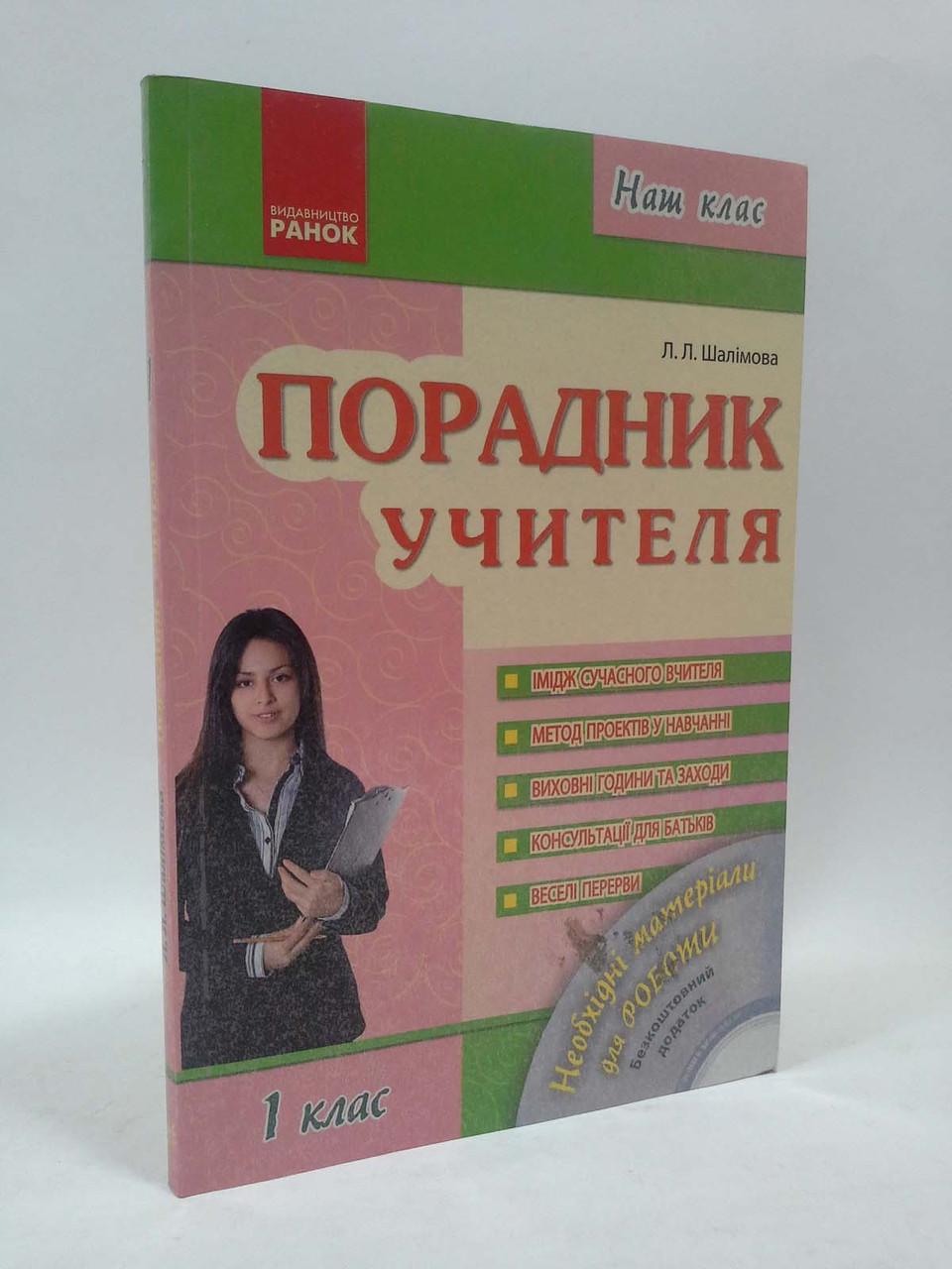 Порадник учителя 1 кл (+CD). Наш клас. Шалімова. Ранок