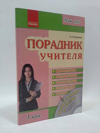 Порадник учителя 1 кл (+CD). Наш клас. Шалімова. Ранок, фото 2
