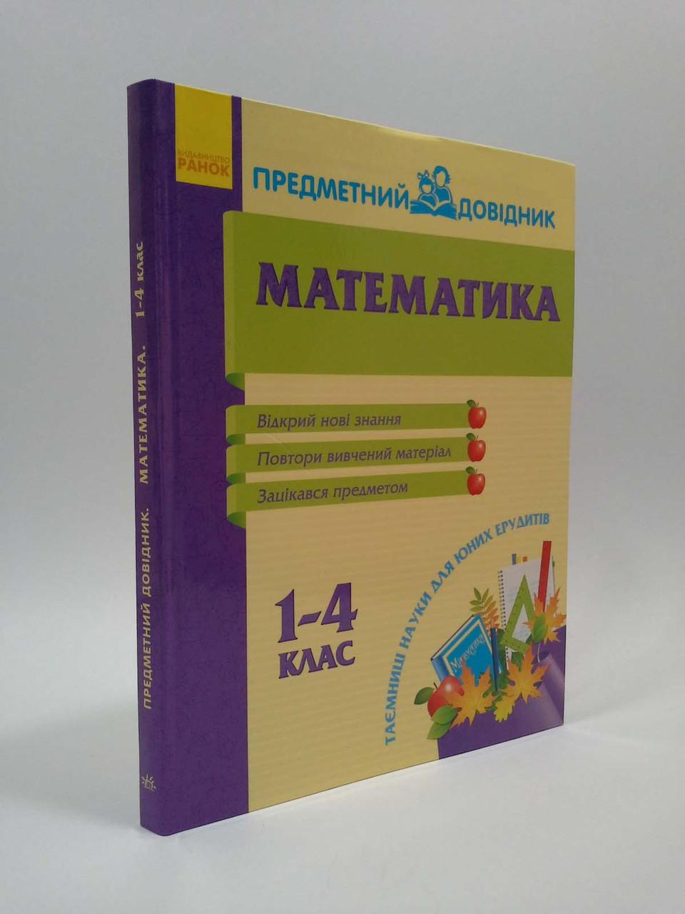 Ранок Предметний довідник Математика 001-04 кл