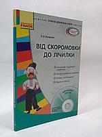 Ранок СДО Від скоромовки до лічилки (+CD) (Сучасна дошкільна освіта)