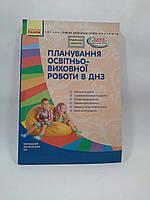 Ранок СДО Планування освітньо виховної роботи в ДНЗ МОЛОДШИЙ дошкільний вік А4 (українське дошкілля)