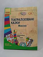 Ранок СДО Театралізовані казки Маски (Сучасна дошкільна освіта)