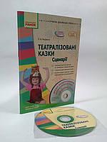 Ранок СДО Театралізовані казки Сценарії +CD (Сучасна дошкільна освіта)