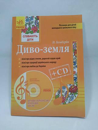 Ранок Співають діти Диво земля +CD Кращі укр народні пісні, фото 2