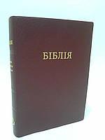 Религия Библия Біблія (МЯГ) (Средняя) Книги Святого Письма Старого й Нового Заповіту Українське Бі