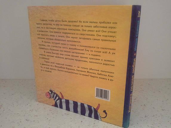 Речь Семина Корзинка полная любви Сказки ребятишкам для радости, фото 2