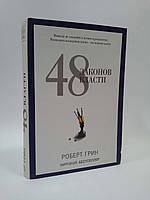 48 законов власти. Робер Грин. Рипол