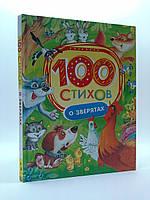 Росмэн 100 стихов о зверятах