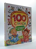 Росмэн 100 стихов от рождения до года