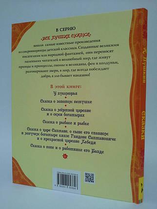 Росмэн ВЛС Пушкин Сказки (Все лучшие сказки), фото 2