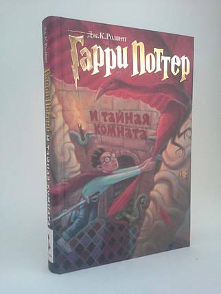 Гаррі Поттер і Таємна кімната. Книга 2. Джоан Ролінг. Росмэн, фото 2