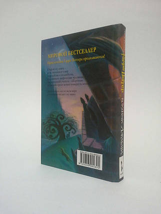 Гарри Поттер и Узник Азкабана. Книга 3. Джоан Роулинг. Росмэн, фото 2