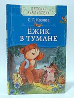 Росмэн ДБ Козлов Ежик в тумане