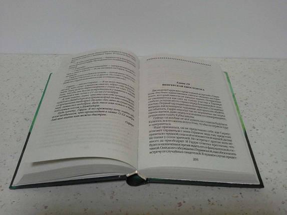 Гарри Поттер и Кубок огня. Книга 4. Джоан Роулинг. Росмэн, фото 2
