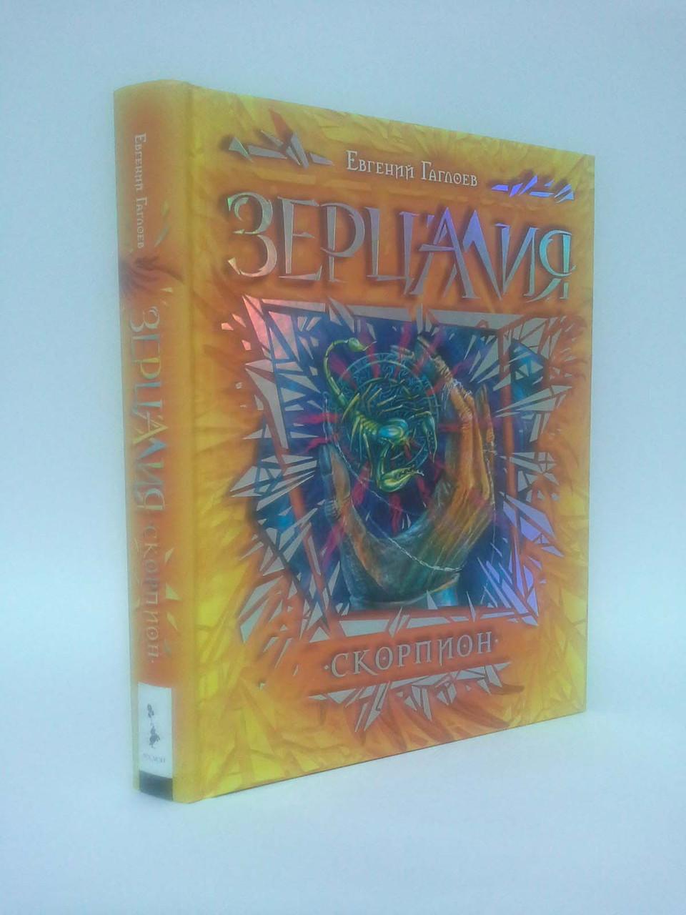 Росмэн Фэнтези Зерцалия (5) Скорпион Гаглоев - Буквоїд, книжковий магазин в Белой Церкви
