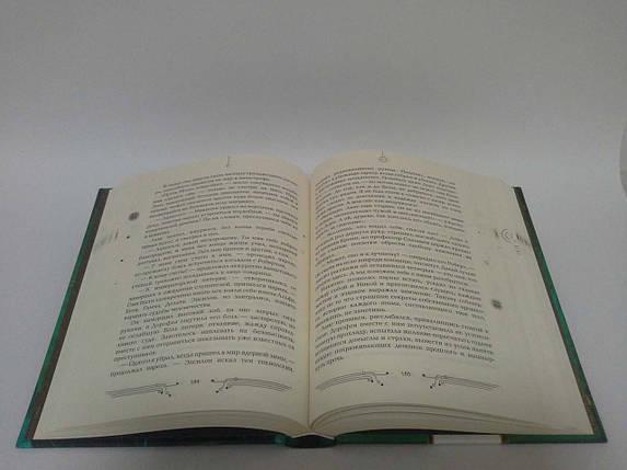 Пилигримы Кн. 1. Искры и зеркала. Фэнтези. Росмэн, фото 2
