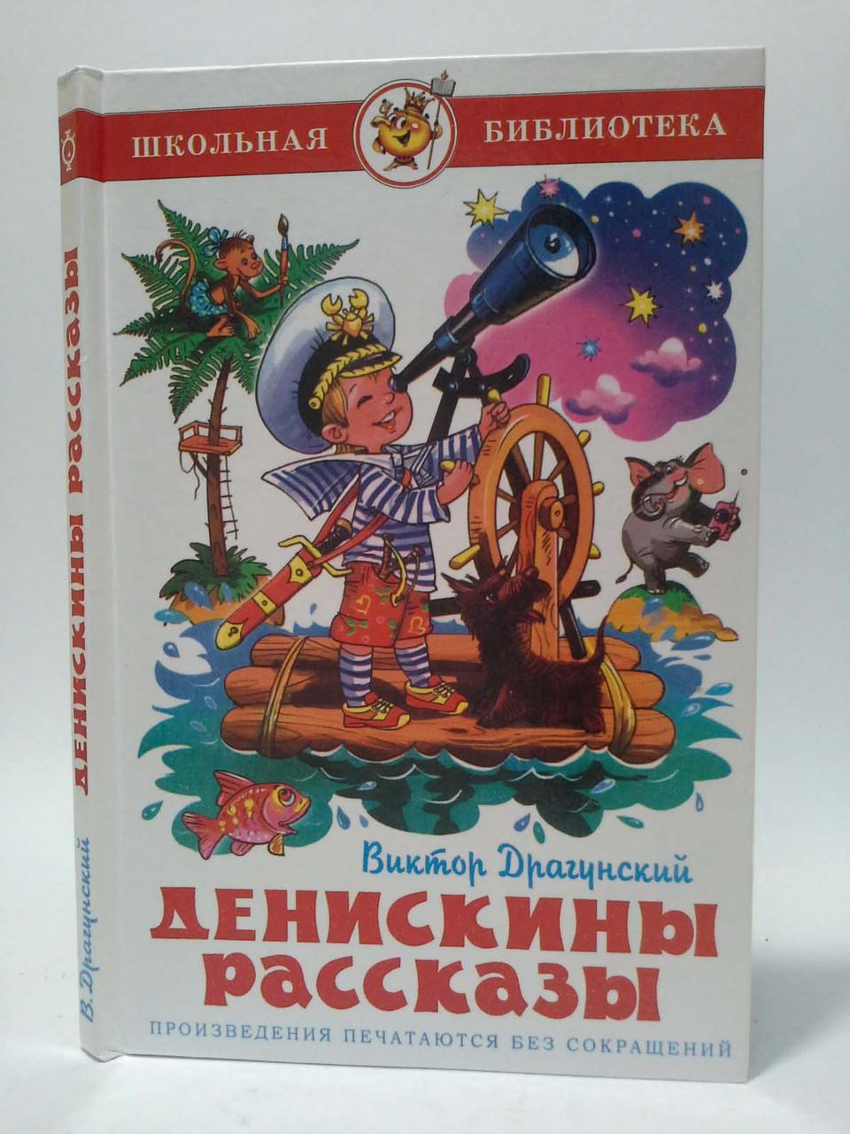 Самовар Драгунський Денискін оповідання