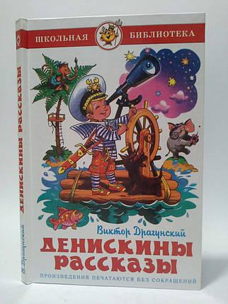 Самовар Драгунський Денискін оповідання, фото 2