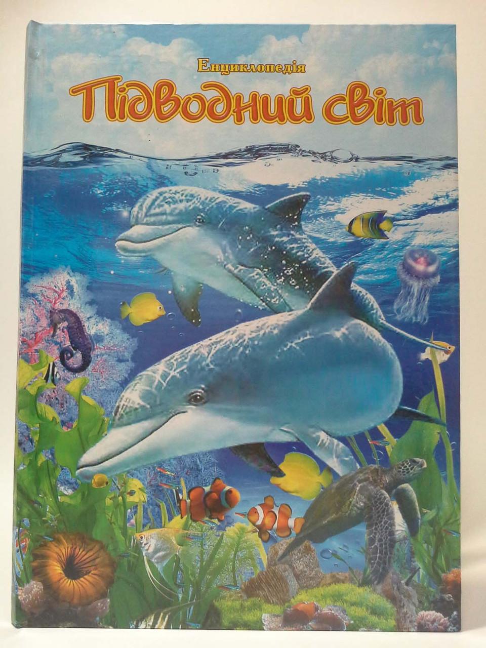 Енциклопедія Підводний світ. Септіма