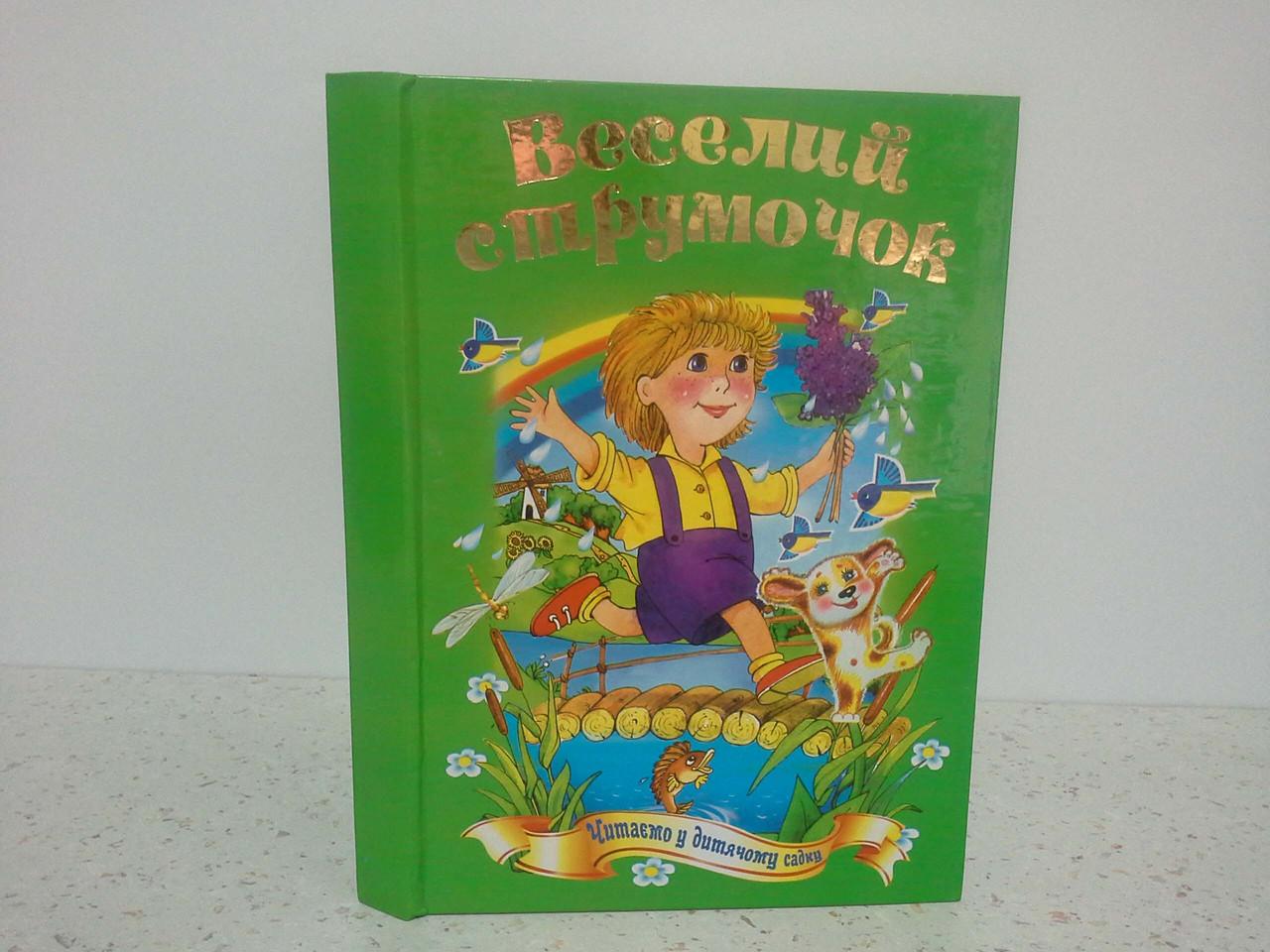 Септіма Казковий край Веселий струмочок Читаємо у дитячому садку