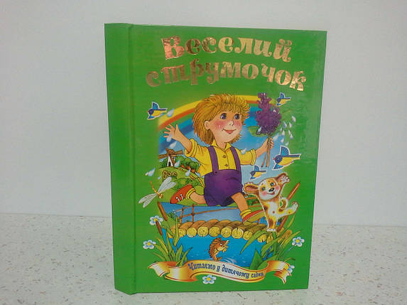 Септіма Казковий край Веселий струмочок Читаємо у дитячому садку, фото 2