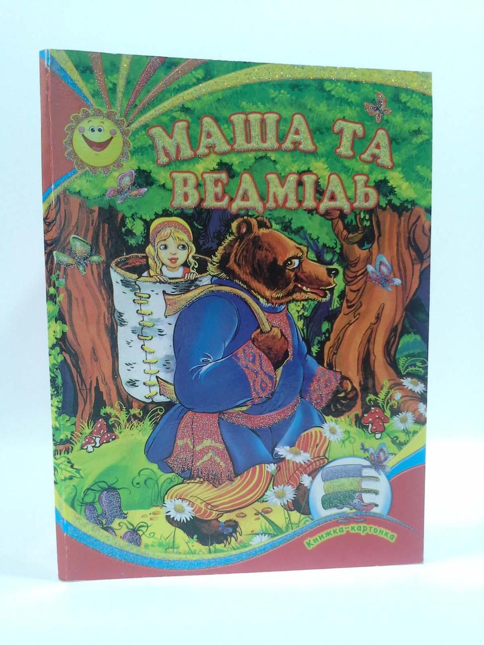 Септіма Картон Маша та ведмідь
