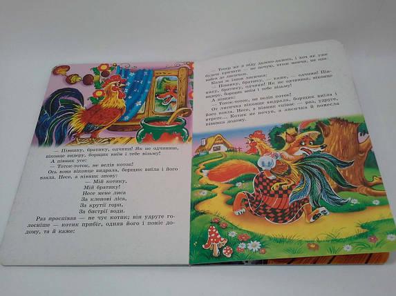 Септіма Книжка картонка (А4) Котик і півник, фото 2