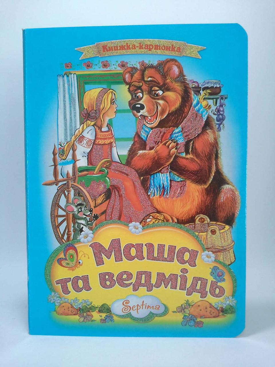 Септіма Книжка картонка (А4) Маша та ведмідь