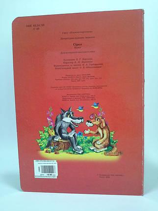 Септіма Книжка картонка (А4) Сірко, фото 2