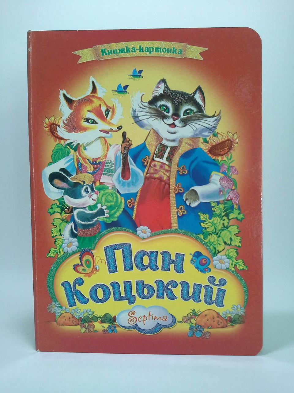 Септіма Книжка картонка (А4) Пан коцький