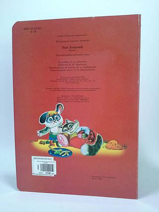 Септіма Книжка картонка (А4) Пан коцький, фото 2