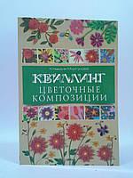 Скиф Квиллинг Цветочные композиции Моргунова
