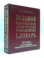 Большой современный Англ Рус Рус Англ (170 000) Сиротина (красн,2008)