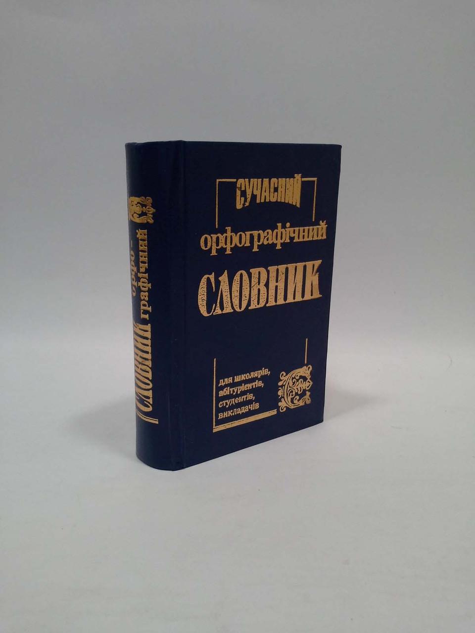 Сучасний орфографічний словник (50 000). Промінь