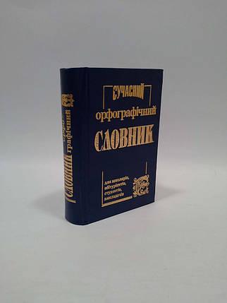 Сучасний орфографічний словник (50 000). Промінь, фото 2