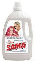 Кондиционер для белья Sama 1,5л sensitive