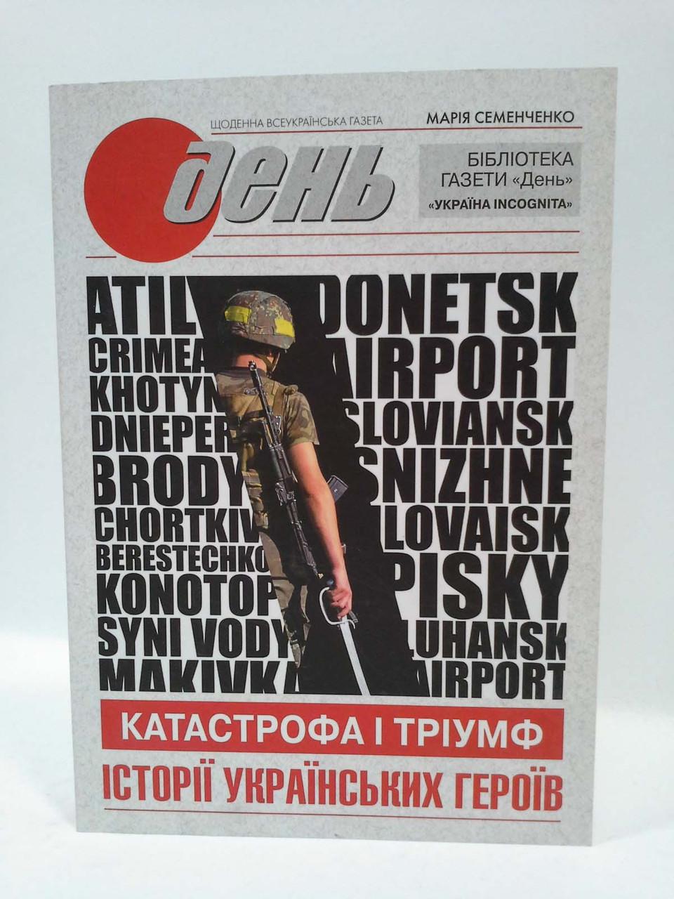 Сучасники Газета День Катастрофа і Тріумф Історії українських героїв