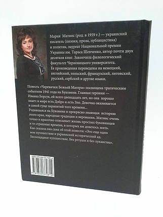Сучасники Фоліо Матиос Черевички Божьей Матери, фото 2