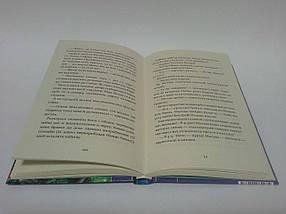 Русалонька із 7-В або Прокляття роду Кулаківських. Книга 1. Марина Павленко. Теза, фото 3