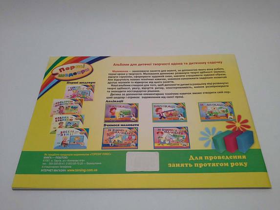 Торсінг Перші шедеври Вчимося малювати (2-3) Альбом з розвитку творчих здібностей дітей 3-5 років, фото 2